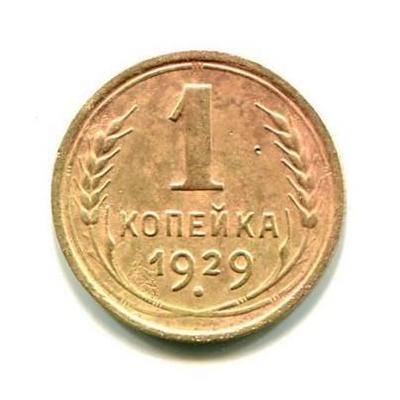 1 копейка 1929г.