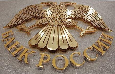 Центробанк украсит все монеты гербом России в 2016 году