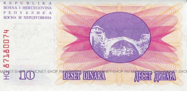 10 динар 1992г. Босния и Герцеговина.