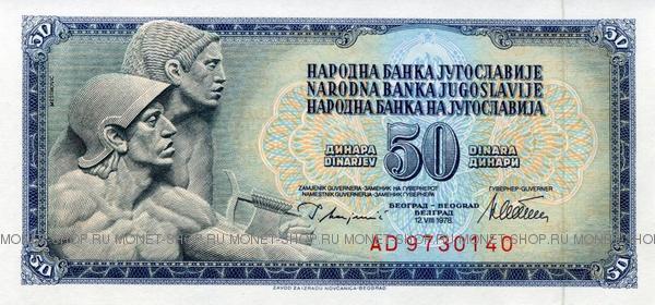 50 динар Югославия 1978г