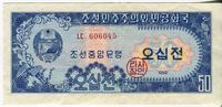 Северная Корея 50 чон 1959 год