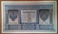 1 рубль 1898 год (Выуск 1915 год) НБ-386 Шипов-Ложкин UNC