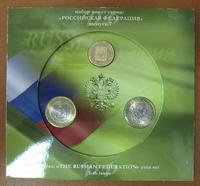 Набор монет Российская Федерация выпуск 7, 2011 год