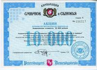 Акция 10000 рублей 1994 год АООТ Корпорация Смирнов и Сыновья UNC