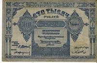 100000 рублей 1922 год Азербайджанская ССР