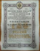 Облигация. Орловско-Витебской железной дороги, 125 рублей 1894 год