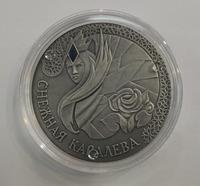 Беларусь 20 рублей 2005 год Снежная Королева