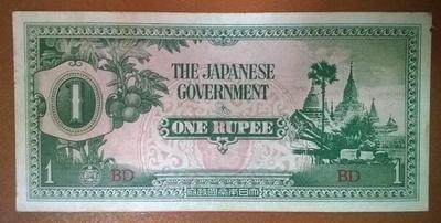 Японская оккупация Бирмы 1 рупия 1942 год