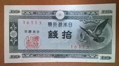 Япония 10 сен 1947 год