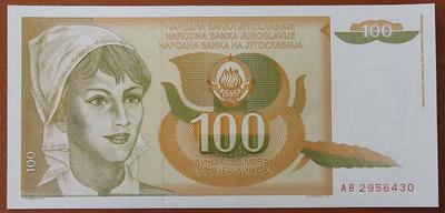 Югославия 100 динаров 1990 год