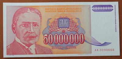 Югославия 50 миллионов динаров 1993 год