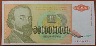 Югославия 500 миллионов динаров 1990 год