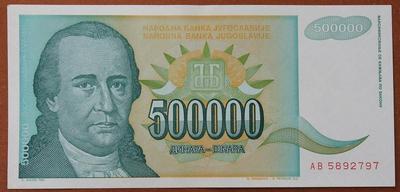 Югославия 500000 динаров 1993 год