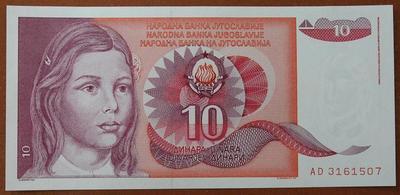 Югославия 10 динаров 1990 год