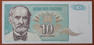 Югославия 10 динаров 1994 год