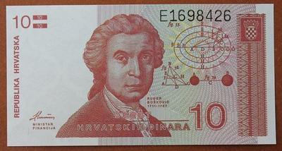 Хорватия 10 динаров 1991 год