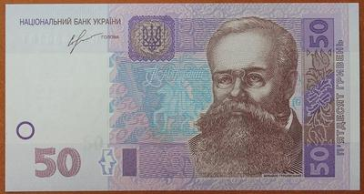 Украина 50 гривен 2013 год