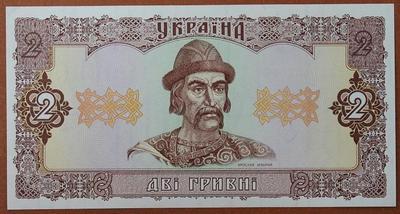 Украина 2 гривны 1992 год