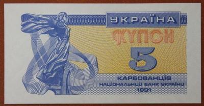 Украина 5 карбованцев 1991 год