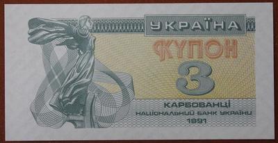 Украина 3 карбованца 1991 год