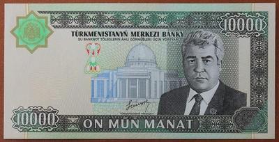 Туркменистан 10000 манатов 2005 год