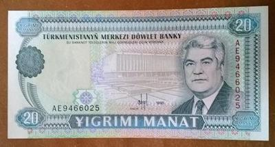 Туркменистан 20 манатов 1995 год
