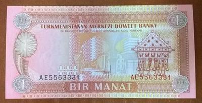 Туркменистан 1 манат 1993 год