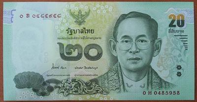 Тайланд 20 бат 2013 год
