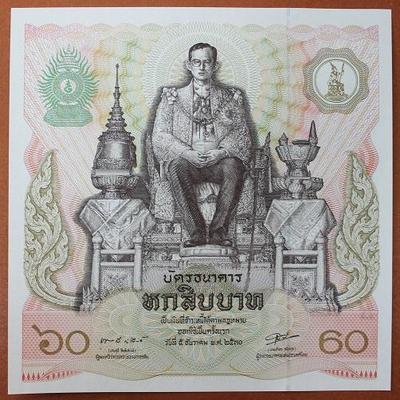Тайланд 60 бат 1987 год