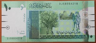 Судан 10 фунтов 2011 год