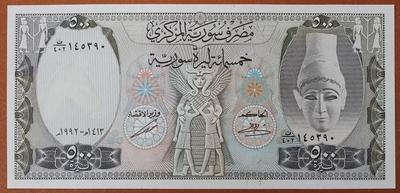 Сирия 500 фунтов 1992 год