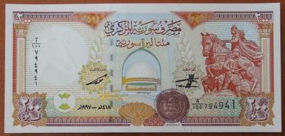 Сирия 200 фунтов 1997 год