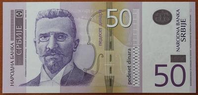 Сербия 50 динар 2014 год