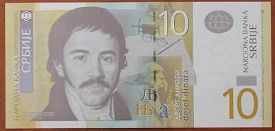 Сербия 10 динар 2011 год