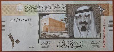 Саудовская аравия 10 риалов 2007 год