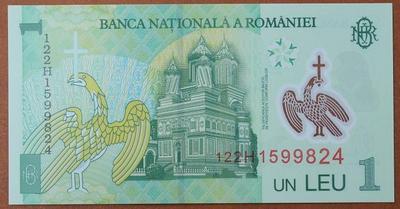 Румыния 1 лей 2005 год