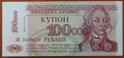 Приднестровье 100000 рублей 1994 год (выпуск 1996 год)