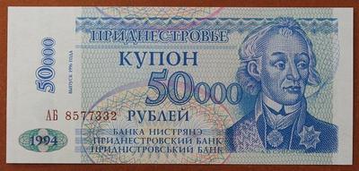 Приднестровье 50000 рублей 1994 год (выпуск 1996 год)