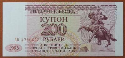 Приднестровье 200 рублей 1993 год