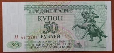 Приднестровье 50 рублей 1993 год