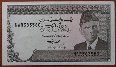 Пакистан 5 рупий 1983 год