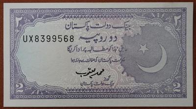 Пакистан 2 рупии 1985-1999 год