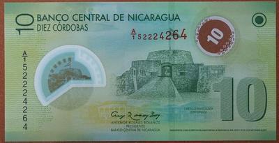 Никарагуа 10 кордоба 2007 год
