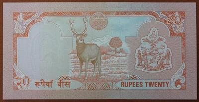 Непал 20 рупий 1988 год