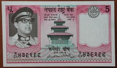Непал 5 рупий 1974 год