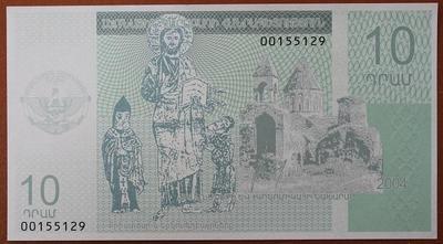 Нагорный Карабах 10 драм 2004 год