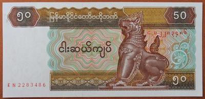 Мьянма 50 кьят 1994 год