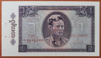 Бирма 1 кьят 1965 год