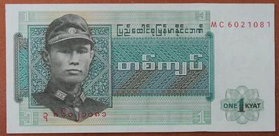 Бирма 1 кьят 1972 год
