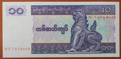 Мьянма 10 кьят 1996 год